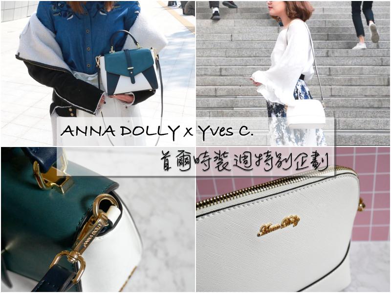 ANNA DOLLY 封面